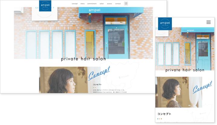 岡崎市の美容室 ampel hair works様 Webサイト制作