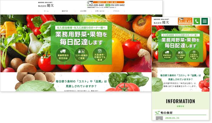 名古屋市の青果物卸業 株式会社健次様 Webサイト制作