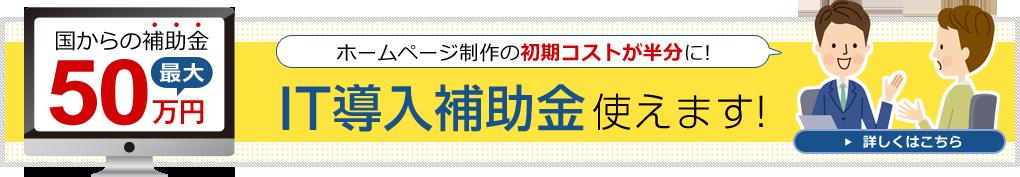 国からの補助金最大50万円 IT導入補助金使えます!
