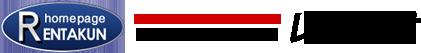 制作費無料のホームページ作成 レンタルホームページ「レン太君」