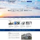 カネコ工業株式会社
